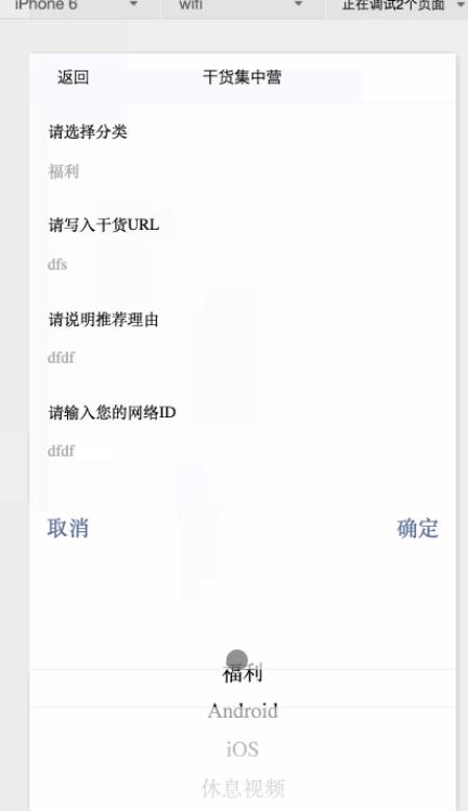 Gank——微信小程序Demo