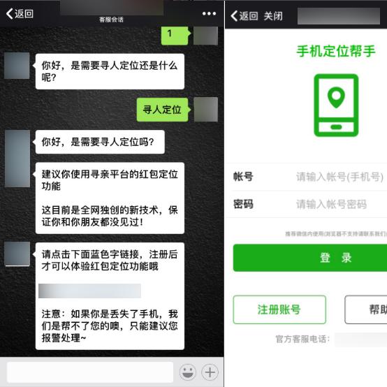 微信小程序收集用户隐私行为