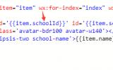 微信小程序开发中获取绑定事件元素ID