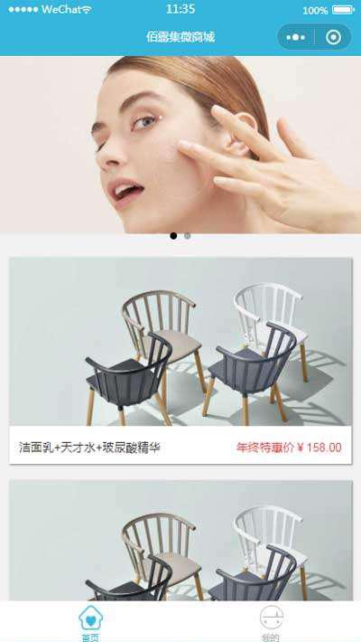 美容化妆品微商城小程序模板