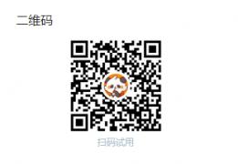 小程序测评:熊猫记账工具体验分享