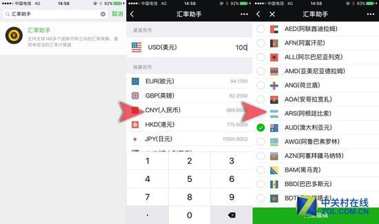 汇率换算不常用,可用小程序取代App