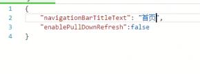 官方问答精选《六》this.setData,动态改变navigationBarTitleText值