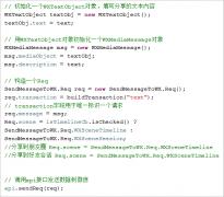 Android安卓支持微信小程序类型分享使用方法