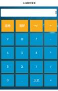 微信小程序实战教程:计算器demo实现及代码逻辑