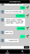 微信小程序开发—项目实战之聊天机器人