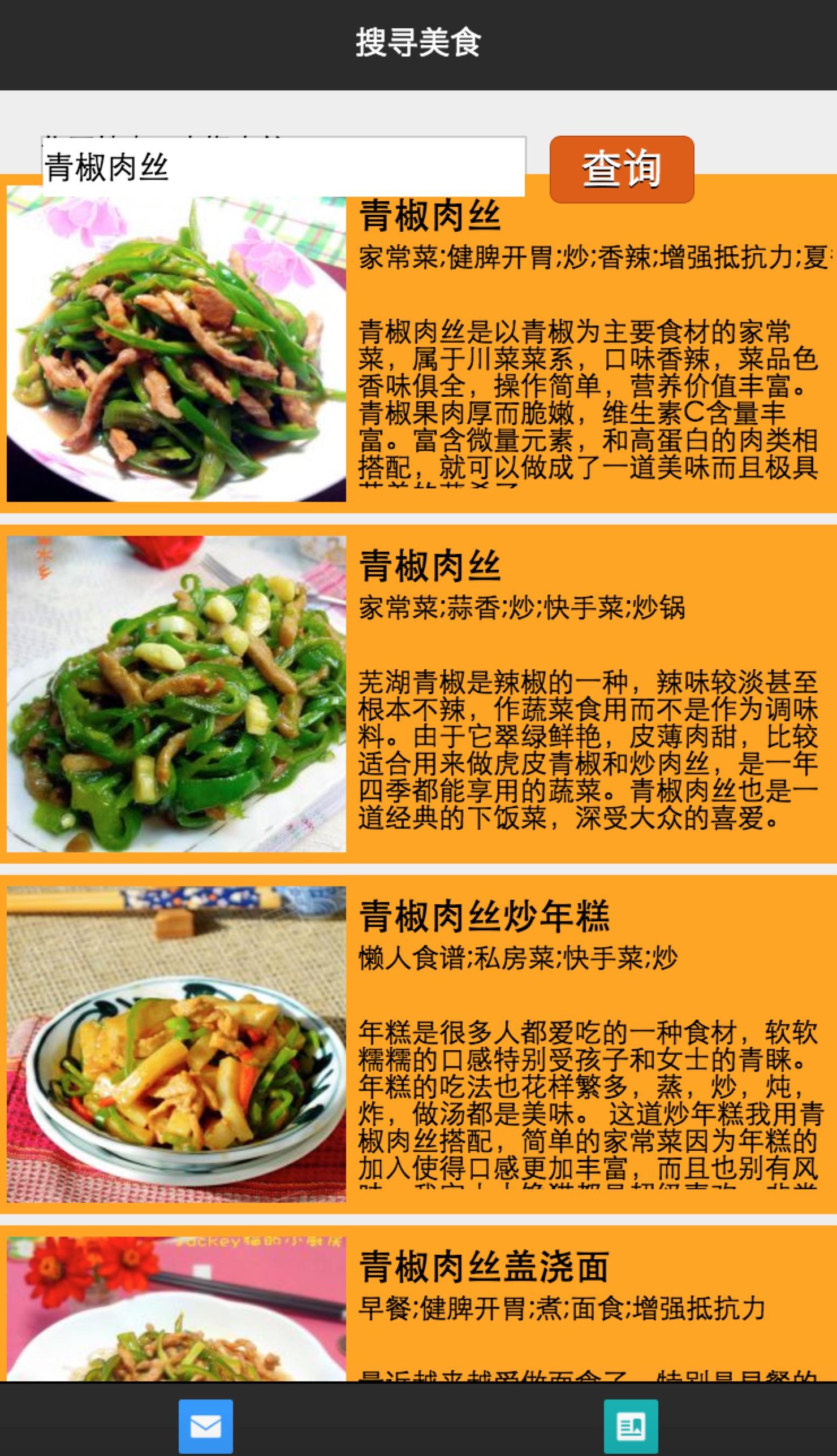 微信小程序-百家菜谱