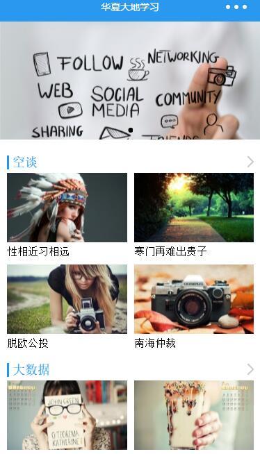 微信小程序demo:华夏学习