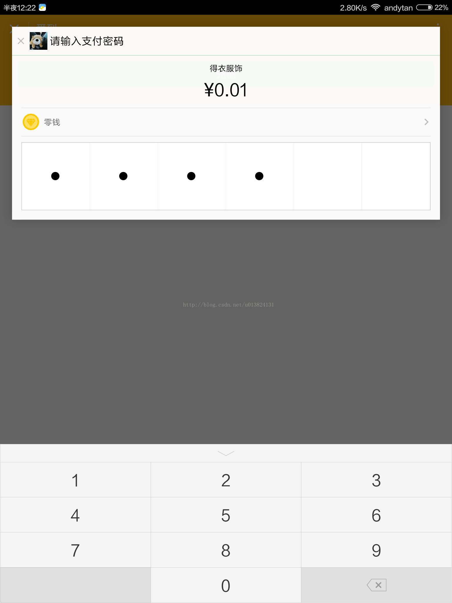 微信支付后端demo(java)