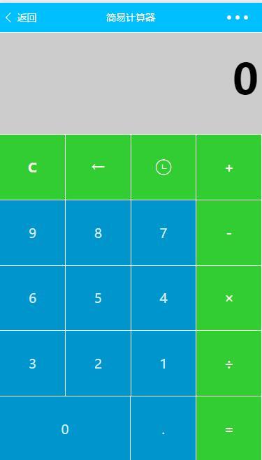 微信小程序学习用demo:简易计算器:Flexbox布局 事件绑定