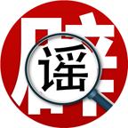 济宁市全媒体辟谣平台小程序
