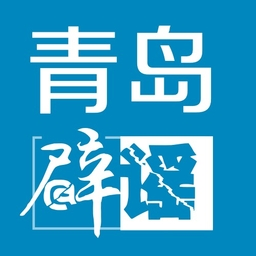 青岛网络辟谣平台小程序