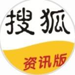 搜狐新闻资讯版小程序
