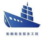 船舶船务服务工程v小程序