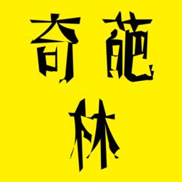 奇葩林小程序