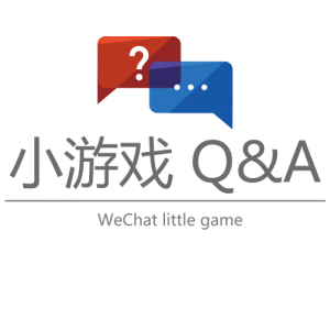 官方问答-- 微信小游戏 Q&A