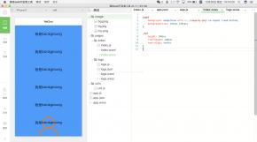 wxss学习系列《三》背景(Background)与颜色(Color),边框