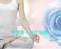 梦梵身心理疗瑜伽小程序