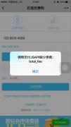 微信小程序支付报错调用支付JSAPI缺少参数total_fee