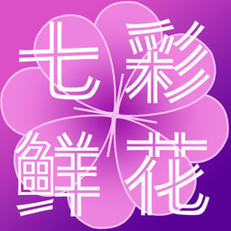七彩鲜花速递小程序