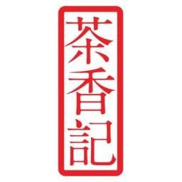 茶香记商城小程序