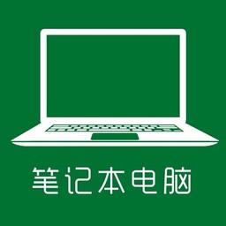 笔记本电脑小程序