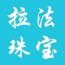 深圳拉法珠宝小程序