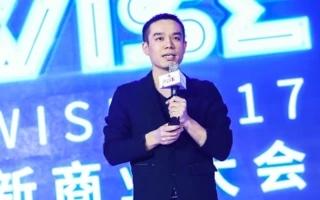 贝贝集团创始人兼CEO张良伦:打造新母婴,进行产业升级与边界重塑 | WISE2017新
