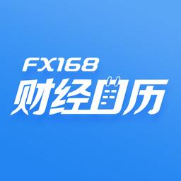 FX168财经日历小程序