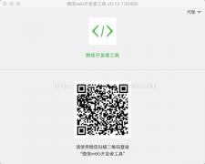 monsterk1:微信小程序上手篇《一》app入口文件