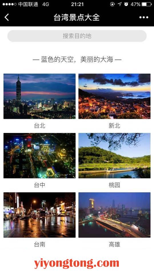 台湾景点大全