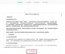 小程序微信认证申请流程指引