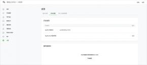 小程序服务器域名配置常见错误及解决方法