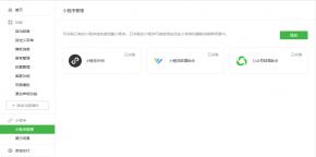 公众号关联小程序功能介绍