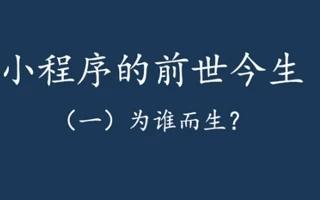 小程序的前世今生(一):为谁而生?