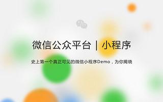 史上首个微信小程序Demo流出!7大关键信息揭秘