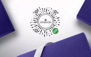 施华洛世奇的电商新手段,小程序能帮助传统品牌增加销量吗?