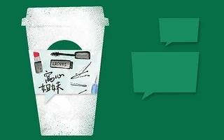 """还记得星巴克的微信礼品卡""""用星说""""吗?它的2.0版本鼓励你群发"""