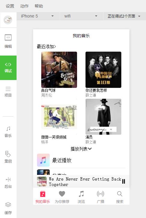 微信小程序demo:可以播放音乐的 Apple Music