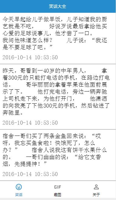 笑话大全——微信小程序Demo
