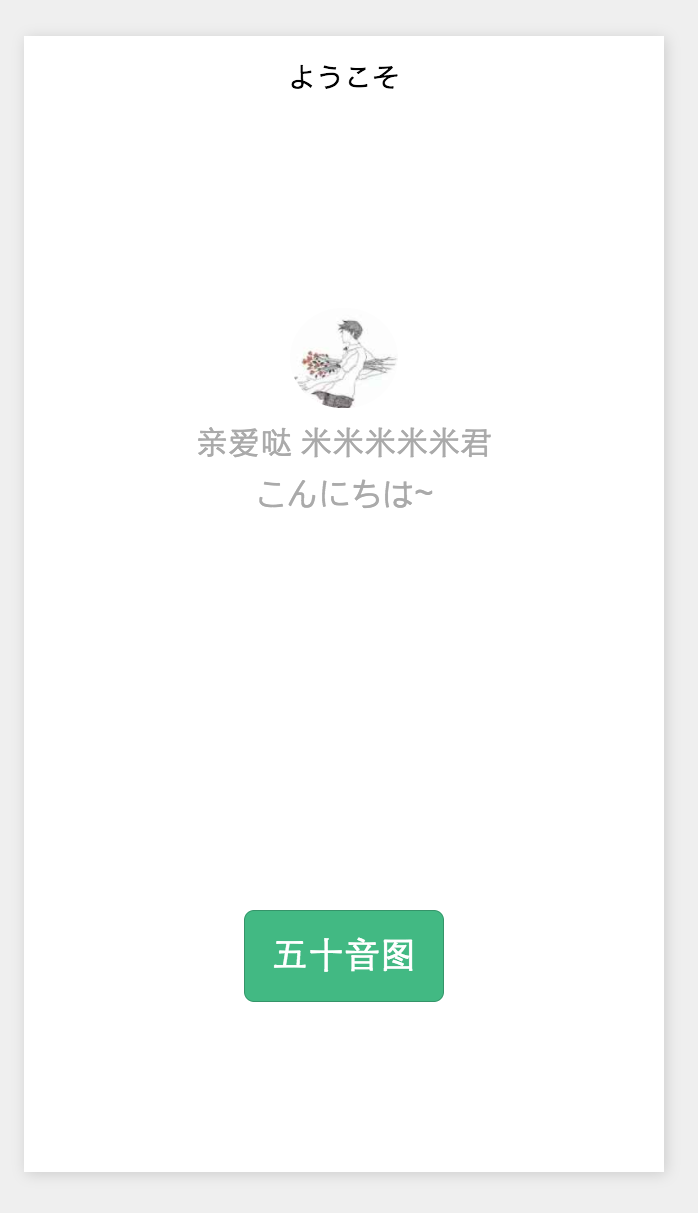 微信小程序demo:五十音图(附作者感受)