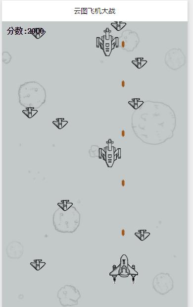 云图飞机大战游戏