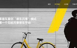 ofo 小黄车推出免费骑行月卡,共享单车市场竞争白热化