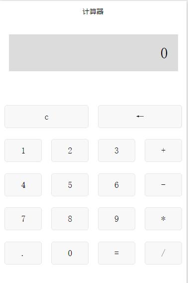 简易计算器;