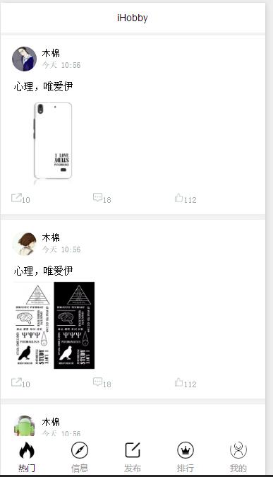 微信小程序demo:ihobby
