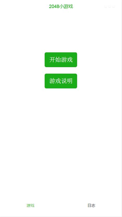 微信小程序Demo:2048