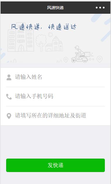 微信小程序demo:风速快递