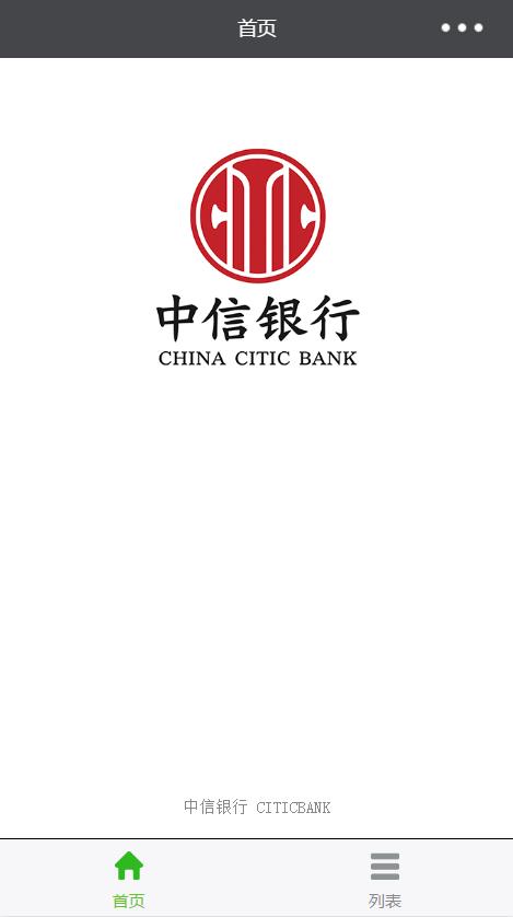 微信小程序Demo:中国银行