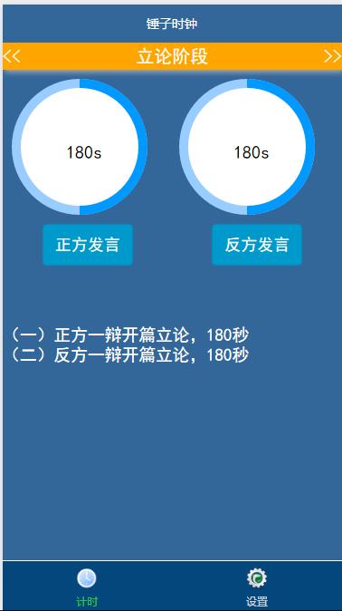 微信小程序优质demo推荐:辩论计时,倒计时动画(1222更新)