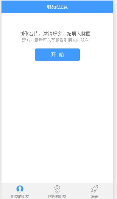 微信小程序学习用demo推荐:朋友的朋友